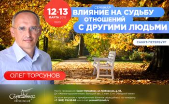 Семинар Олега Торсунова «Влияние на судьбу отношений с другими людьми»