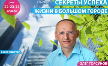Семинар Олега Торсунова «Секреты успеха жизни в большом городе»