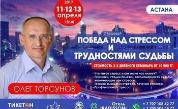 Семинар Олега Торсунова «Победа над стрессом и трудностями судьбы»