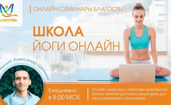 Школа йоги онлайн «Благость»
