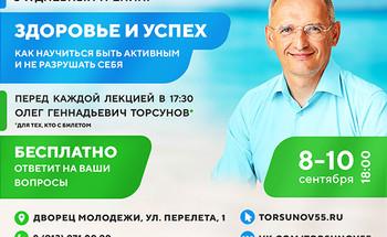 Семинар Олега Торсунова «Здоровье и успех. Как быть активным и не разрушать себя»