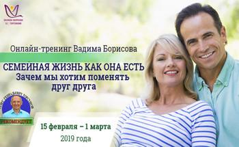 Онлайн-тренинг «Семейная жизнь как она есть. Зачем мы хотим изменить друг друга»
