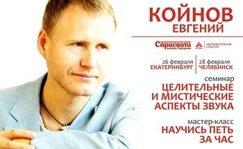 Семинар Евгения Койнова «Целительные и мистические аспекты звука»
