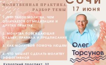 Лекция Олега Торсунова «Молитвенная практика. Разбор темы»