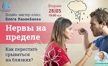 Онлайн мастер-класс Олега Казакбаева «Нервы на пределе. Как перестать срываться на близких?»
