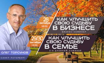 Семинар Олега Торсунова «Как улучшить свою судьбу в семье?»