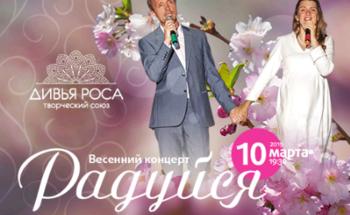 Весенний концерт «Радуйся» творческого союза «ДивьяРоса»