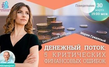 Бесплатный вебинар Марии Гридневой «Денежный поток. 5 критических финансовых ошибок»