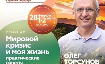 Семинар Олега Торсунова «Мировой кризис и моя жизнь, практические советы»