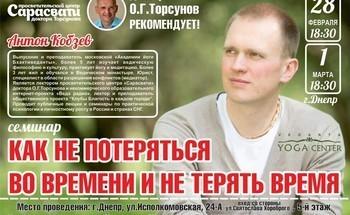 Семинар-тренинг Антона Кобзева «Как не потеряться  во времени и не терять время»