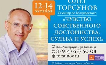 Семинар Олега Торсунова «Чувство собственного достоинства. Судьба и успех!»