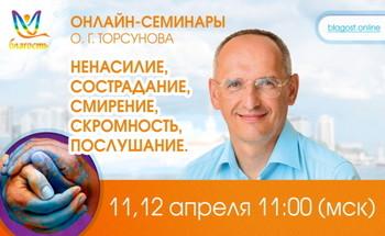 Онлайн-семинар Олега Торсунова «Ненасилие, сострадание, смирение, скромность, послушание»