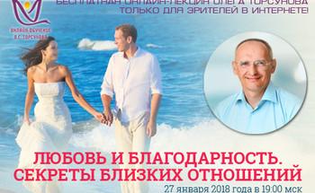 Бесплатная онлайн-лекция Олега Торсунова «Любовь и благодарность. Секреты близких отношений»