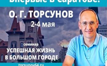 Семинар Олега Торсунова «Успешная жизнь в большом городе»