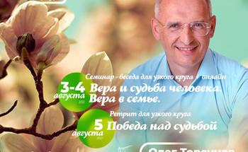 Семинар Олега Торсунова «Вера и судьба человека. Вера в семью»