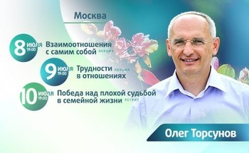 Лекции Олега Торсунова «Взаимоотношения с самим собой» и «Трудности в отношениях»