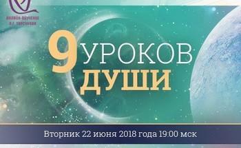 Бесплатный вебинар Максима Антипенкова «9 уроков души»