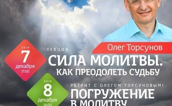 Лекция Олега Торсунова «Сила молитвы. Как преодолеть судьбу» и ретрит «Погружение в молитву. Настрой на 2020 год»