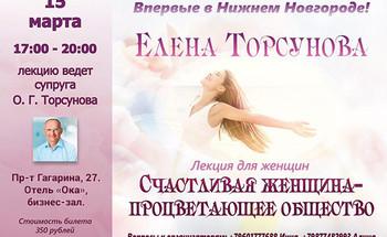 Лекция Елены Торсуновой «Счастливая женщина — процветающее общество»