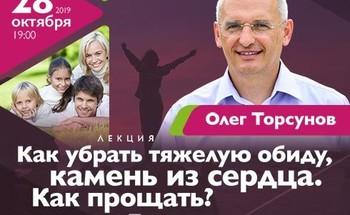 Лекция Олега Торсунова «Как убрать тяжелую обиду, камень из сердца, как прощать? Практические советы»