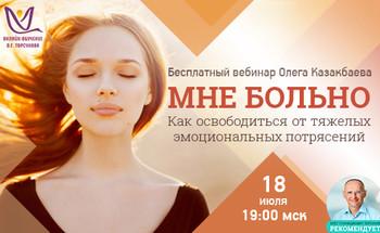 Бесплатный вебинар Олега Казакбаева «Мне больно. Как освободиться от тяжелых эмоциональных потрясений»