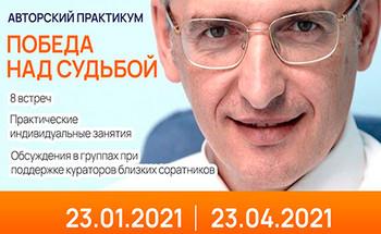 Авторский практикум Олега Торсунова «Победа над судьбой»
