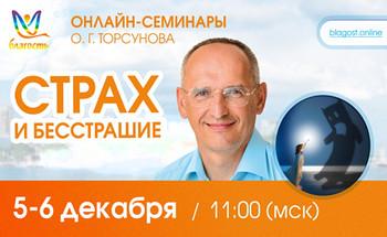 Онлайн-семинар Олега Торсунова «Страх и бесстрашие»