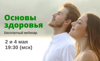 Бесплатный вебинар «Основы здоровья»