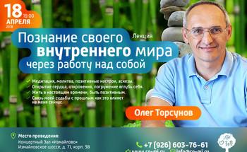 Лекция Олега Торсунова «Познание своего внутреннего мира через работу над собой»