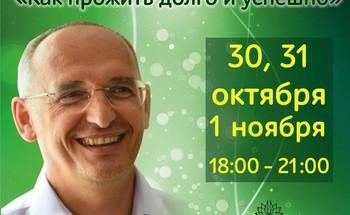 Семинар Олега Торсунова «Как прожить долго и успешно»