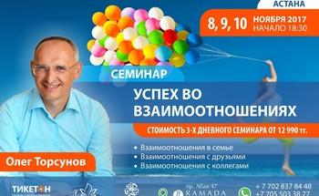 Семинар Олега Торсунова «Успех во взаимоотношениях»