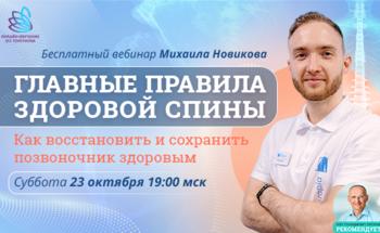 Бесплатный вебинар Михаила Новикова «Главные правила здоровой спины»