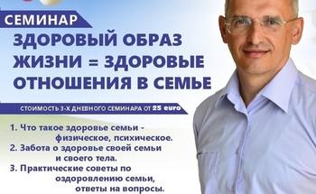 Семинар Олега Торсунова «Здоровый образ жизни = здоровые отношения в семье»