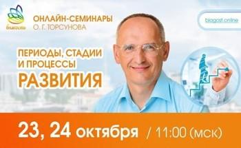 Онлайн-семинар Олега Торсунова «Периоды, стадии и процессы развития»