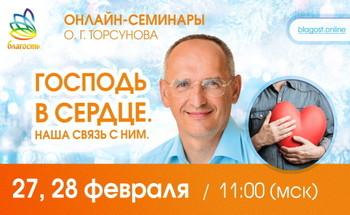 Онлайн-семинар Олега Торсунова «Господь в сердце. Наша связь с ним»