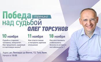 Тренинг Олега Торсунова «Победа над судьбой»