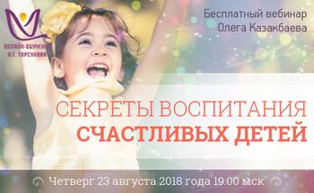 Бесплатный вебинар Олега Казакбаева «Секреты воспитания счастливых детей»