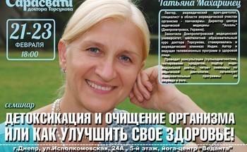 Семинар Татьяны Махаринец «Детоксикация и очищение организма, или как улучшить свое здоровье»