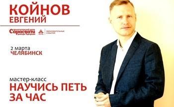 Мастер-класс Евгения Койнова «Научись петь за час»