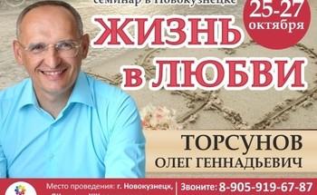 Семинар Олега Торсунова «Жизнь в любви»