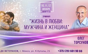 Семинар Олега Торсунова «Жизнь в любви: мужчина и женщина»