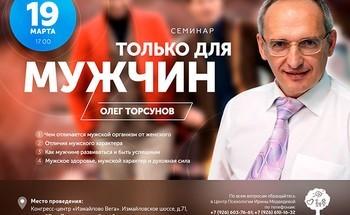 Семинар Олега Торсунова «Только для мужчин»