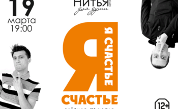 Спектакль «Я — Счастье» театра «НитьЯ»