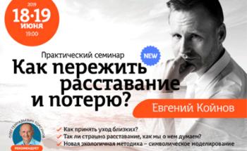 Практический семинар Евгения Койнова «Как пережить расставание и потерю?»