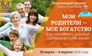 Онлайн-тренинг Олега Казакбаева «Мои родители — мое богатство. Как переписать родовые сценарии в своей жизни»