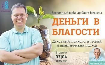 Бесплатный вебинар Олега Михеева «Деньги в благости. Духовный, психологический и практический подход»