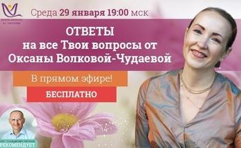 Бесплатный эфир «Ответы на все твои вопросы от Оксаны Волковой-Чудаевой»
