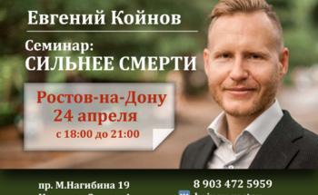 Cеминар Евгения Койнова «Сильнее смерти»