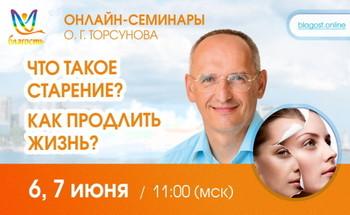 Онлайн-семинар Олега Торсунова «Что такое старение? Как продлить жизнь?»