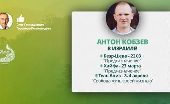 Семинар Антона Кобзева «Предназначение»